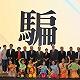 """""""騙""""字當選馬來西亞年度漢字,被稱為人民的診斷"""