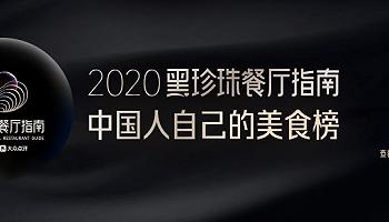 """美团点评发布""""2020黑珍珠餐厅指南"""",入选餐厅人均消费823元"""