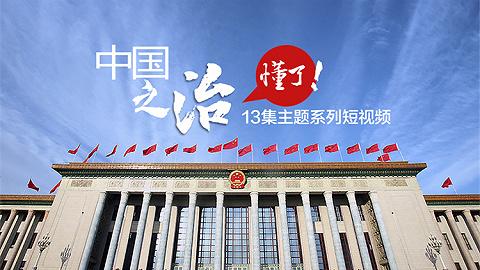 中國之治,懂了?、幔檬裁磥韯撛煲粋€中國發展的綠色奇跡?