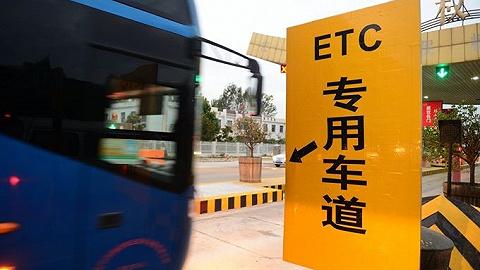 交通部回应ETC热点问题:公开收费标准,严禁借机涨价
