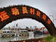 直击雷神山医院:定址武汉军运村,2月5日前交付使用