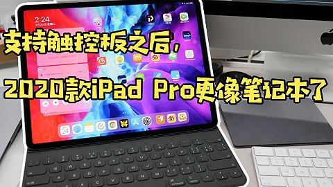 支持觸控板之后,2020款iPad Pro更像筆記本了