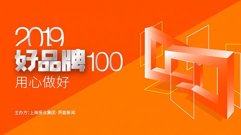2019【好品牌100】网络投票进入倒计时!