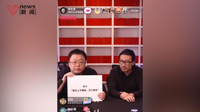 """罗永浩直播带货首秀称""""交个朋友"""",交易额超1.1亿破平台纪录"""