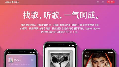 Apple Music设立5000万美元预付专款支持全球独立音乐厂牌