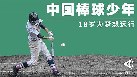 中國棒球少年18歲進擊美國大聯盟