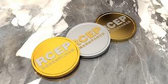 梁一新、韓力:按模型測算,RCEP對我國不同行業損益幾何?