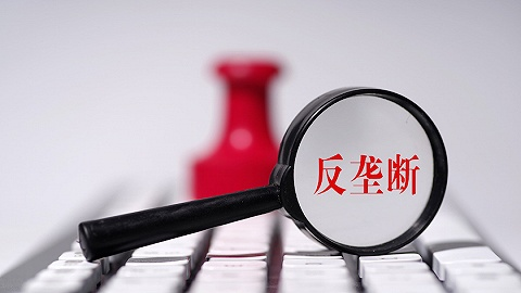 焦海濤:加強平臺經濟反壟斷監管的四大好處
