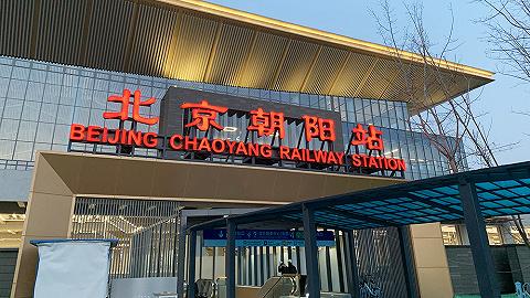 京哈高鐵全線開通:北京新增一座大型高鐵站,至東三省耗時大幅縮短