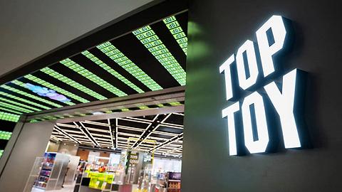 名創優品吹響進攻號角,旗下潮玩品牌TOP TOY今年要開100家店