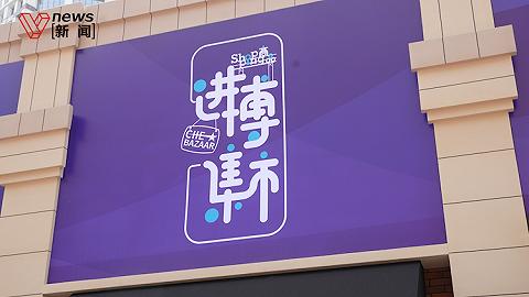 近40國萬款進口商品,南京路進博商品集市華麗開啟五五購物節
