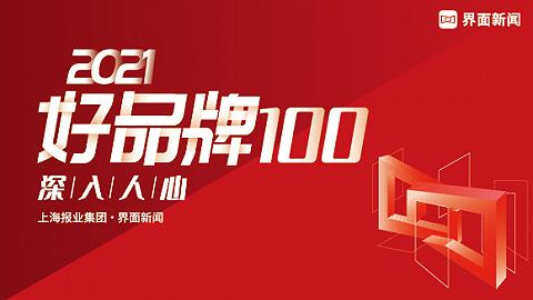 2021【好品牌100】入围名单公布,谁是你心中的最佳品牌?