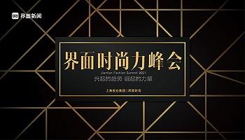 2021【界面时尚力峰会】