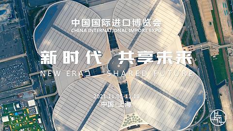 """第四届进博会开幕在即,全新进博会形象片向世界发出""""上海的邀请"""""""