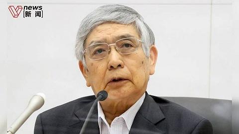 日本央行行长:中国房市没有泡沫风险,不同于日本1980年代末