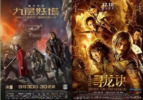 分别推出了《九层妖塔》和《寻龙诀》电影