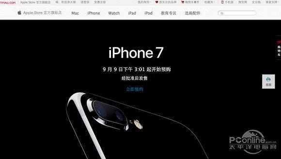 iphone  7购买攻略 ,教你如何第一时间抢购