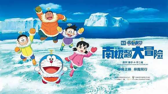 哆啦A梦要去南极大冒险了图片