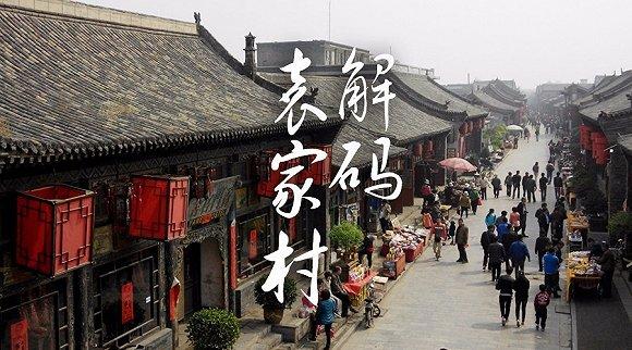 特色小镇:解码袁家村