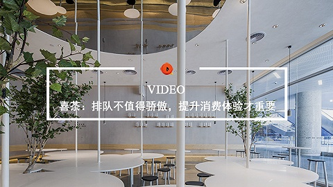 Quality Video | 喜茶:排隊不值得驕傲,提升消費體驗才重要