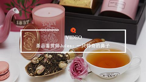 Quality Video | 茶品鑒賞師Jules:一只神奇的鼻子