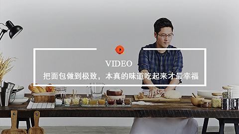 Quality Video | 把面包做到極致,本真的味道吃起來才最幸福