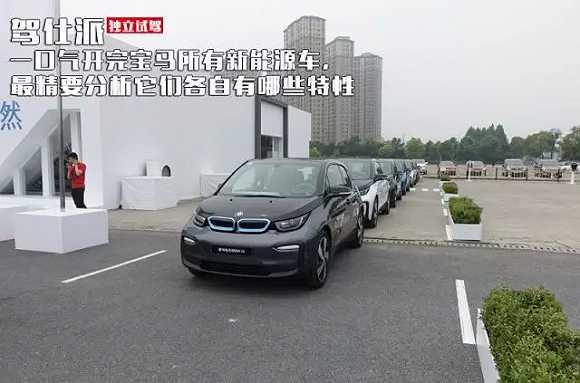 一口气开完宝马所有新能源车,最精要分析它们各自有哪些特性