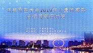 天津市醫學會2019年兒童抗感染合理用藥研討班成功舉辦