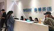 """重慶韋博英語關門停課 ,學員遭遇""""培訓貸""""陷阱"""