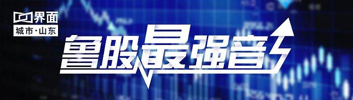 鲁股表现:96只个股上涨,青岛克劳斯领涨,济南山东黄金总市值破千亿