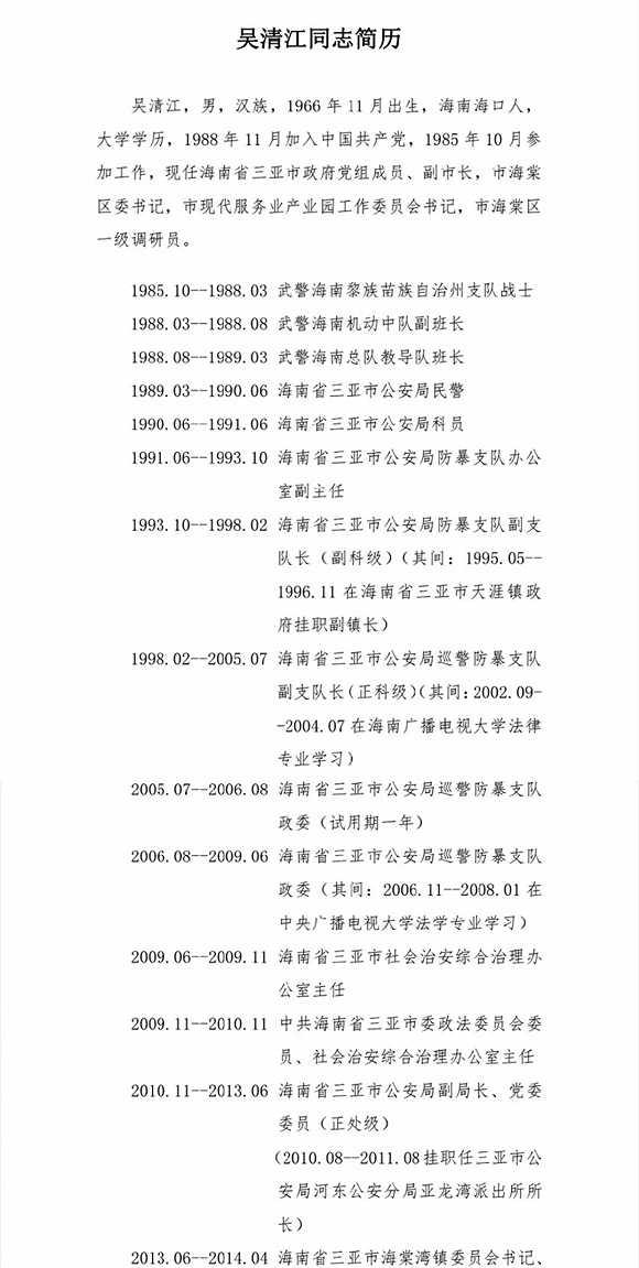 三亚任命吴清江为副市长