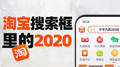 2020年度盤點:致敬每一個努力生活的你