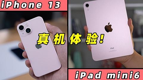 全系iPhone 13体验