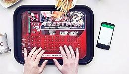 给鸡块加个配料 肯德基推出了一款智能餐盘
