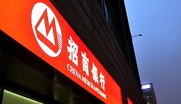 招商银行夺回股份制第一大行位置 但不良贷款增速令人担忧
