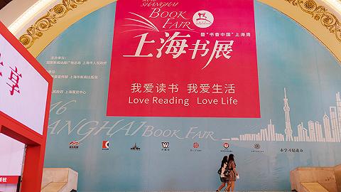 2016上海书展 让阅读走进生活