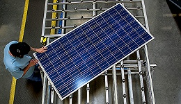 【工业能源快报】欧盟或缩短对华太阳能反倾销税延长时间