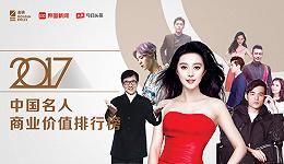界面·头条2017中国名人商业价值榜发布 范冰冰、成龙、周杰伦分列前三