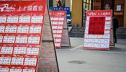 北京中介费率并未整体下调  个别门店优惠幅度加大
