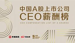界面•头条2017中国A股上市公司CEO薪酬榜发布 他是唯一一位超过千万年薪的CEO