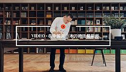 Quality Video | 在中国用日本刀的法餐厨师—Jérôme Tauvron