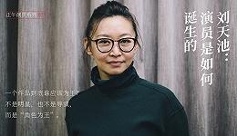 刘天池:演员是如何诞生的 | 演员系列01