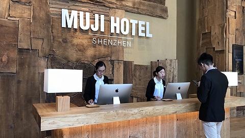 全球首家MUJI HOTEL今天开业 我们提前去住了一晚