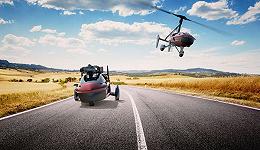 【工业之美】10分钟从汽车变飞机 首款飞行汽车即将上路