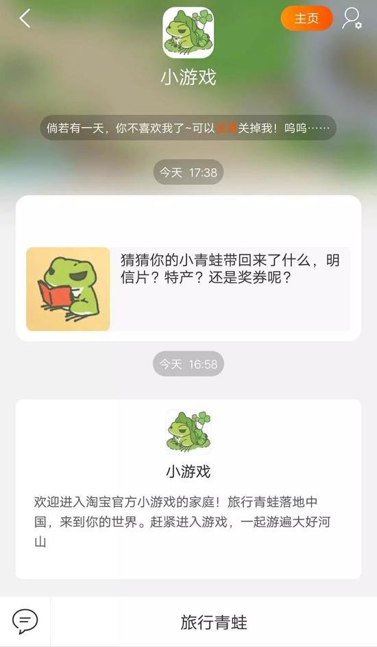 淘宝小游戏推送