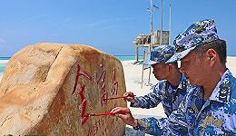 军警民联合编队首次巡逻西沙岛礁 历时5天4夜