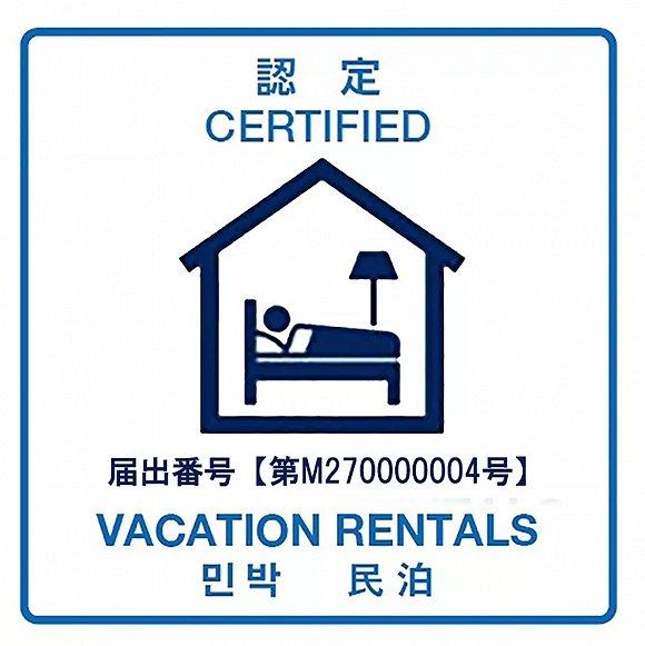合法民宿房源认证的牌照