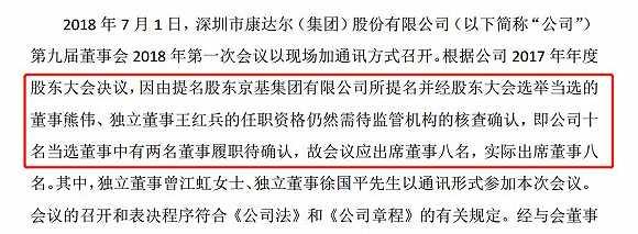 康达尔股权之争发酵 年报难产被ST祝九胜辞去董事