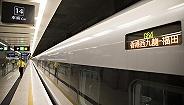 这可能是广深港高铁首张越站罚单,男子多坐14分钟罚款1500港元