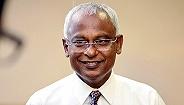 马尔代夫总统选举初步结果出炉 反对派萨利赫获胜